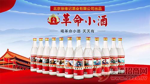 革命小酒-徐缘记酒业