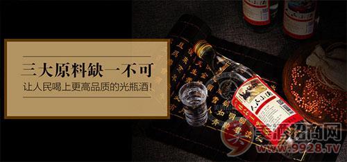 人民小酒-徐缘记酒业