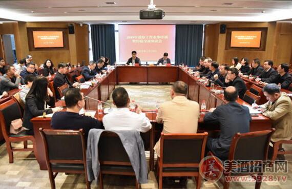 茅台集团召开2019年度第三次总经理办公会