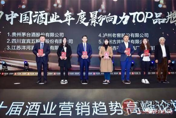 茅台酒荣获2019中国酒业年度影响力TOP品牌奖