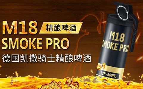 【发现美酒】吃鸡游戏啤酒,m18烟雾弹精酿啤酒