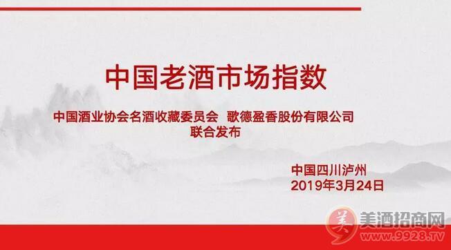 中国老酒市场指数正式发布