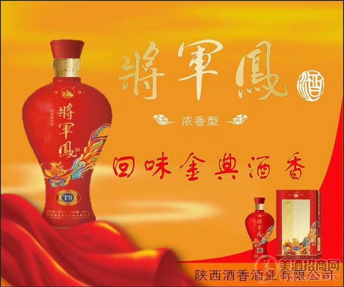 陕西酒香酒业有限公司招商政策