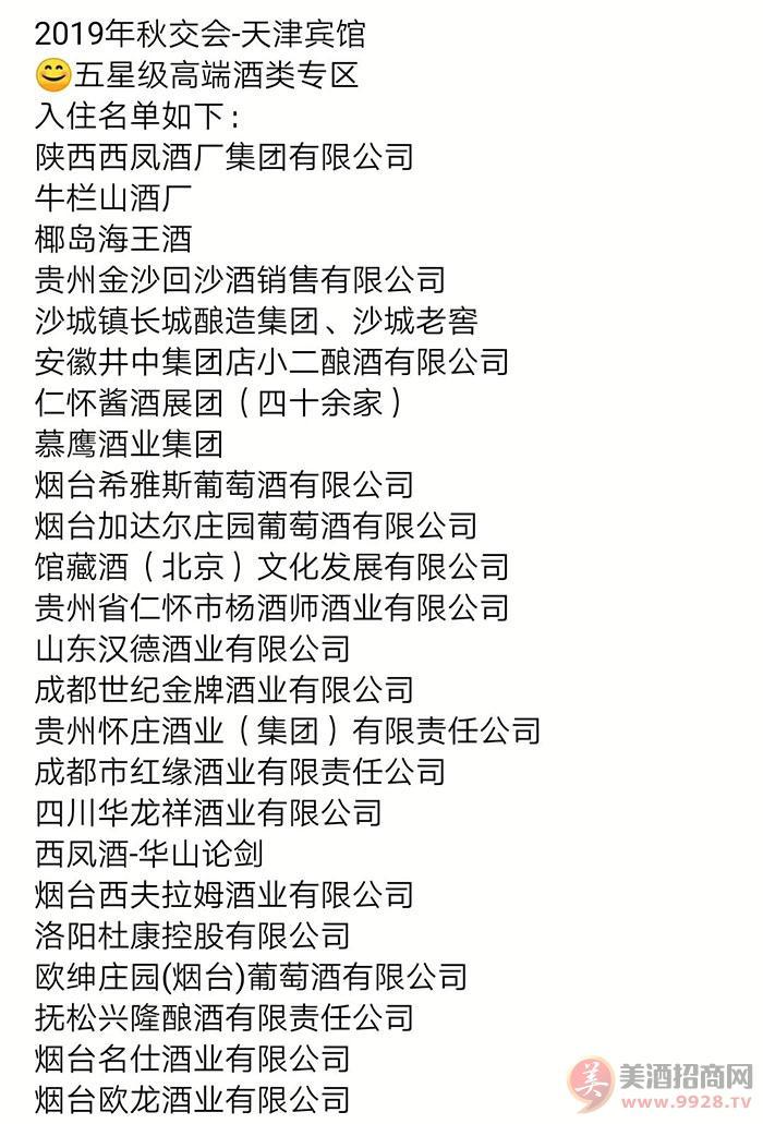 天津�e�^已入�v企�I