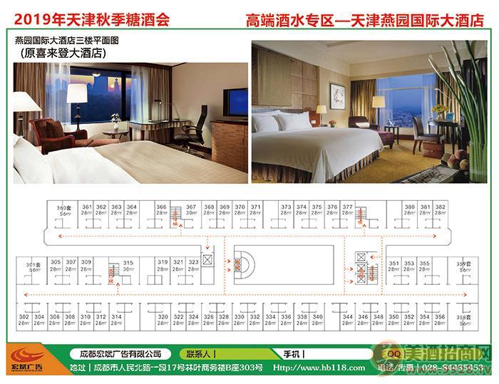 燕�@���H大酒店3��D�