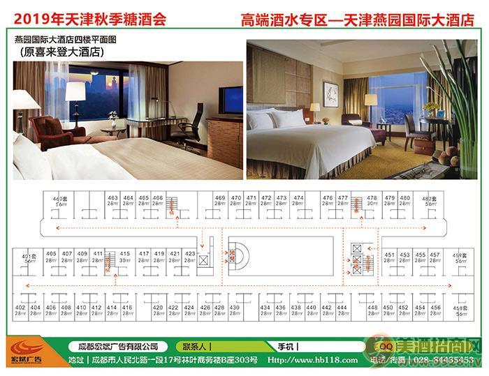 燕�@���H大酒店4��D�