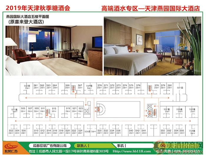 燕�@���H大酒店5��D�