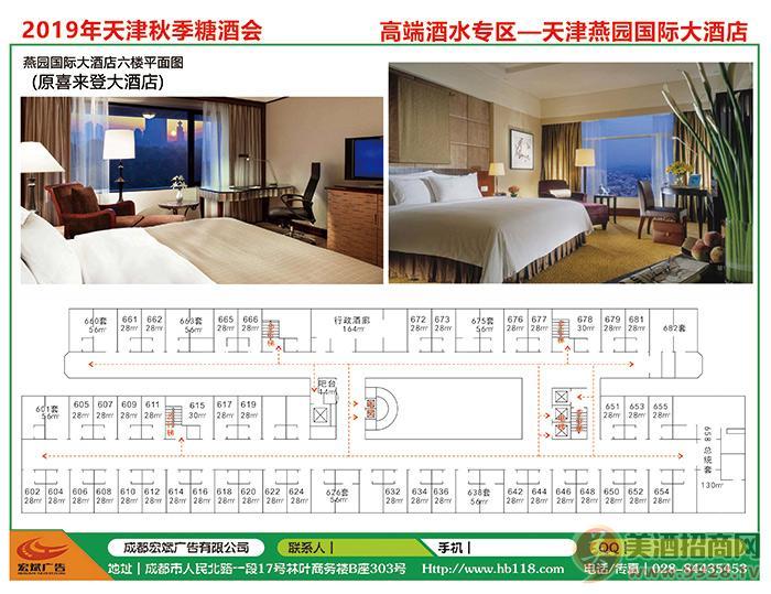 燕�@���H大酒店6��D�