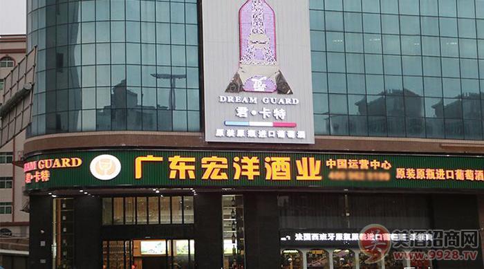 广东宏洋酒业有限公司