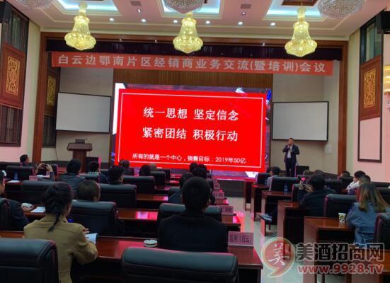 白云边酒业鄂南片区举行经销商大会