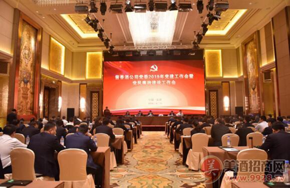 茅台召开2019年建工作会暨风廉政建设工作会