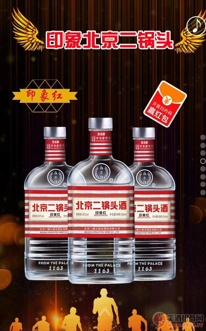 印象北京二锅头酒全国运营中心招商政策