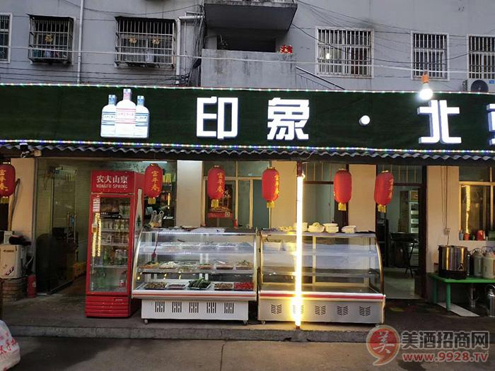 印象北京二锅头招商政策