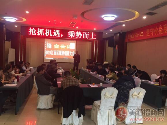 白云边酒业江西片区召开全省经销商大会