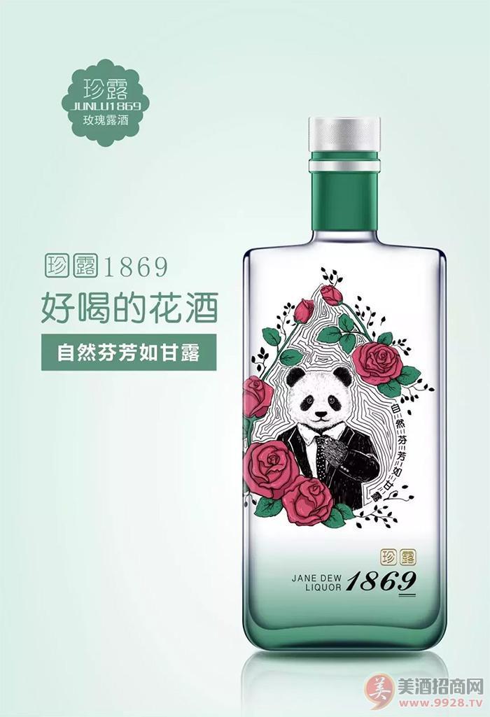 珍露1869酒