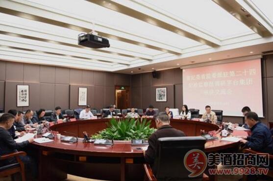 省省监委委派第二十四纪检监察组与茅台集团召开交流座谈会