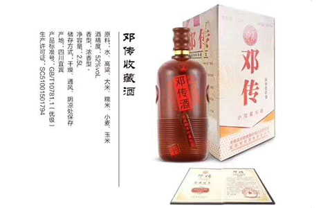 【发现美酒】邓传酒,戊戌狗年纪念酒,限量2018瓶