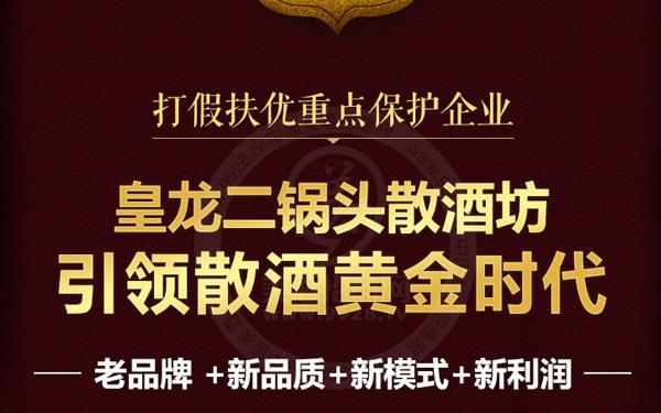 纯粮散白酒皇龙二锅头诚招代理商!