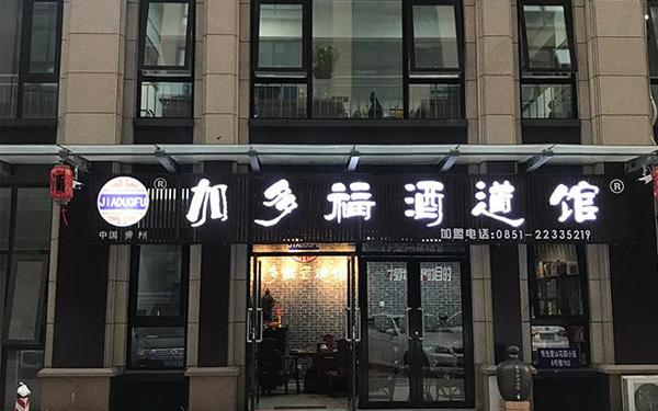 贵州纯粮散白酒:加多福酒道馆隆重招商!