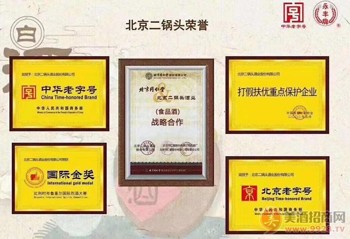 北京二锅头酒业股份有限公司国庆纪念版招商政策