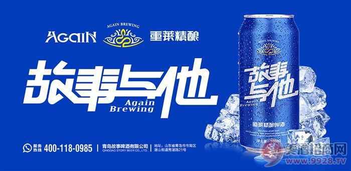 青岛故事啤酒