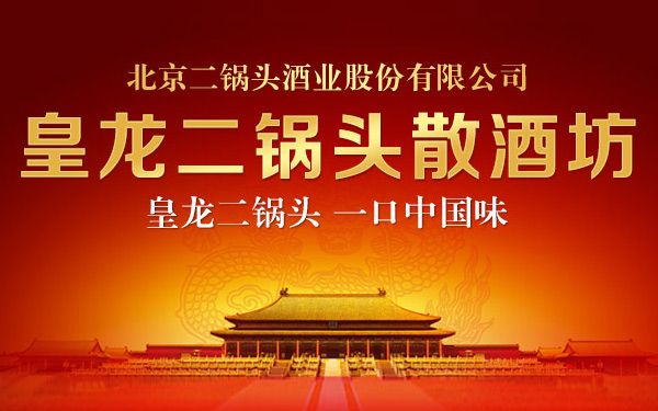 皇龙北京二锅头,传承八百年传统酿造技艺,匠心酿造好味道!