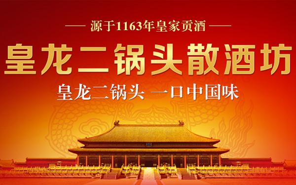 北京散酒品牌加盟哪家好?皇龙二锅头散酒坊,源于163年皇家贡酒