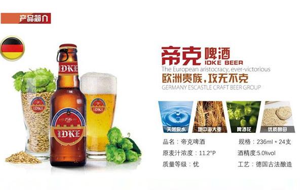 帝克啤酒--德���典之作