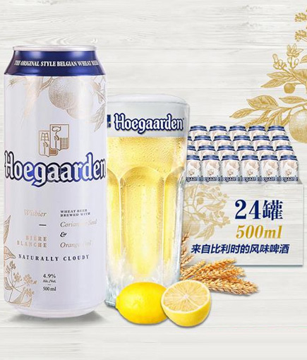 比利�r精�啤酒品牌:福佳白啤酒