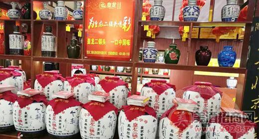 皇龙二锅头散酒坊