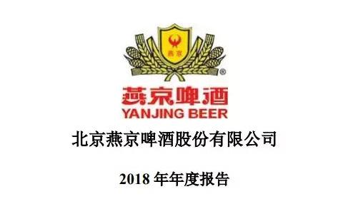 燕京啤酒2018年实现营收113.44亿元,同比增长1.32%!