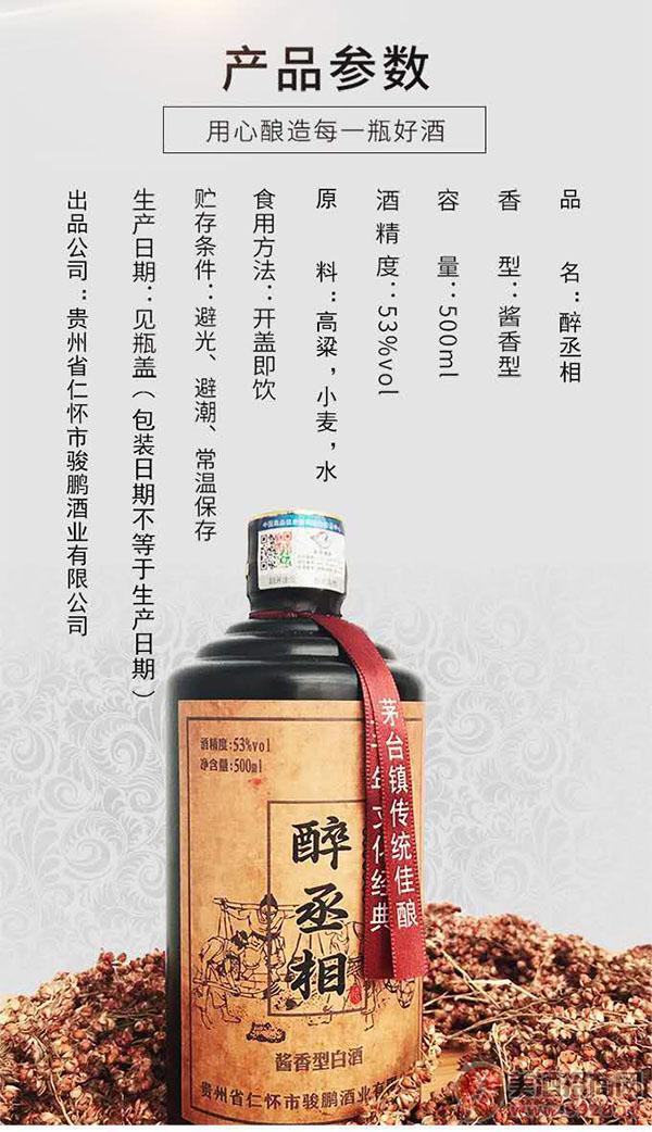 贵州骏鹏酒业有限公司