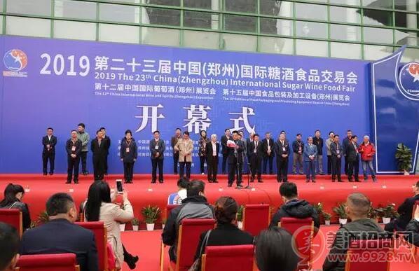 第23届郑州国际糖酒会总结大会举行