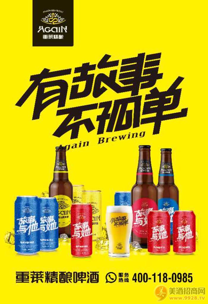 青岛故事啤酒有限公司