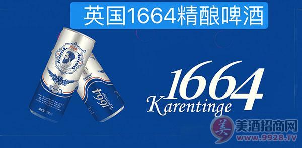 英国1664纪念版精酿啤酒