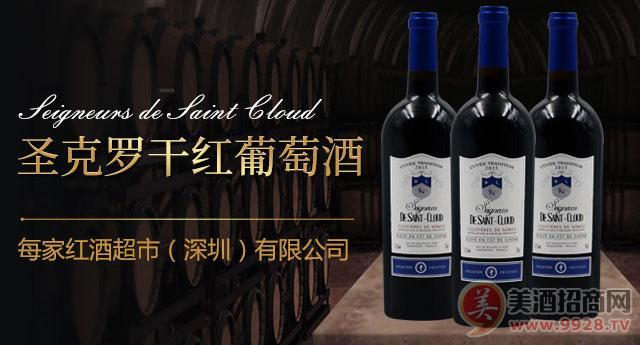 圣克罗干红葡萄酒