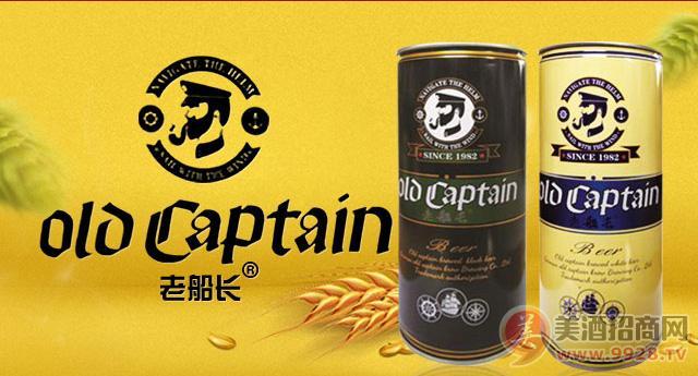 老船长啤酒