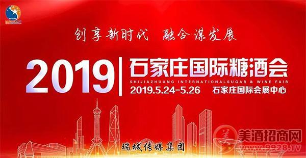 2019石家庄国际糖酒会