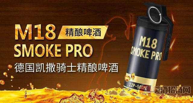 M18 SMOKE PRO精酿啤酒