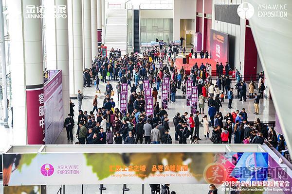 2018青岛国际葡萄酒及烈酒博览会