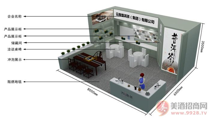 体验式展览——茶吧台空间打造
