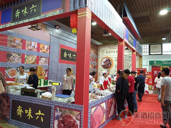 第14届中国(山西)酒饮食品产业博览会