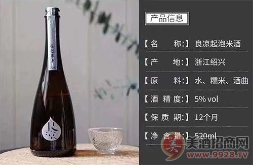 良凉起泡米酒,浙江绍兴低度米酒