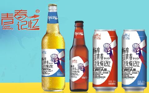 啤酒代理哪家好?青春记忆啤酒如何加盟代理?