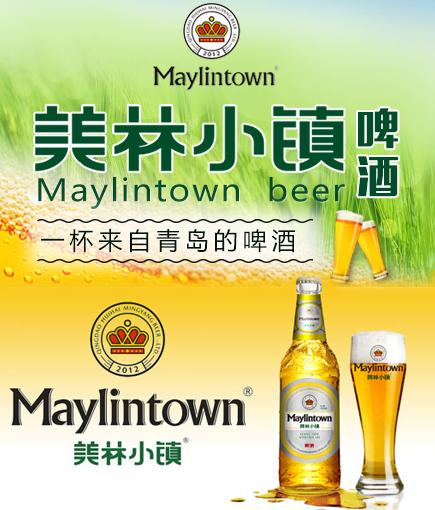 美林小镇啤酒加盟代理费用多少钱?