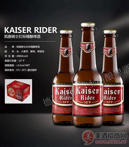 德国凯撒骑士啤酒