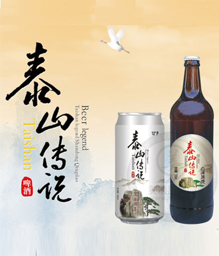 原浆啤酒代理加盟,就选泰山传说原浆啤酒