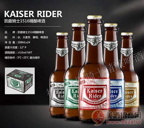 凯撒骑士精酿啤酒