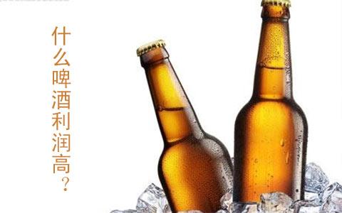 经销商一箱啤酒的利润,代理什么啤酒利润大