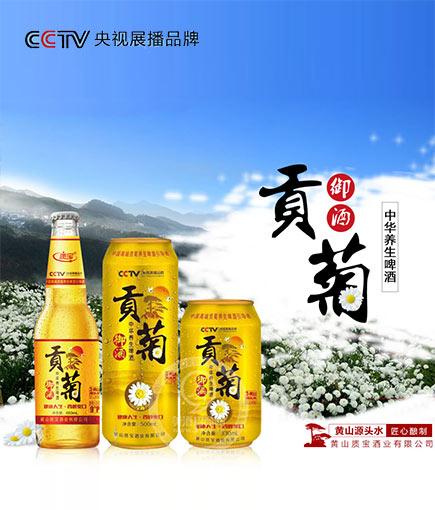 菊花啤酒新品,2019必火的养生啤酒